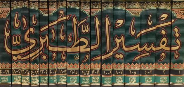 Ibn Jarir At-Thabari