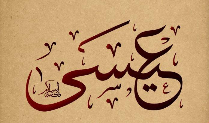 Tujuh Mukjizat Nabi Isa As Dalam Al-Qur'an: Bagian Kedua