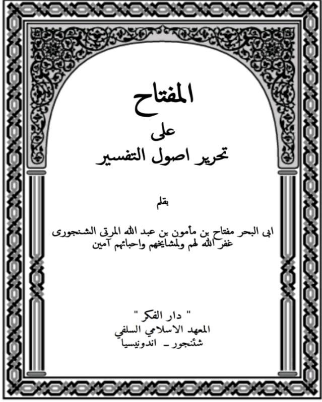 Kitab al-Miftah 'ala Tahrir Ushul al-Tafsir