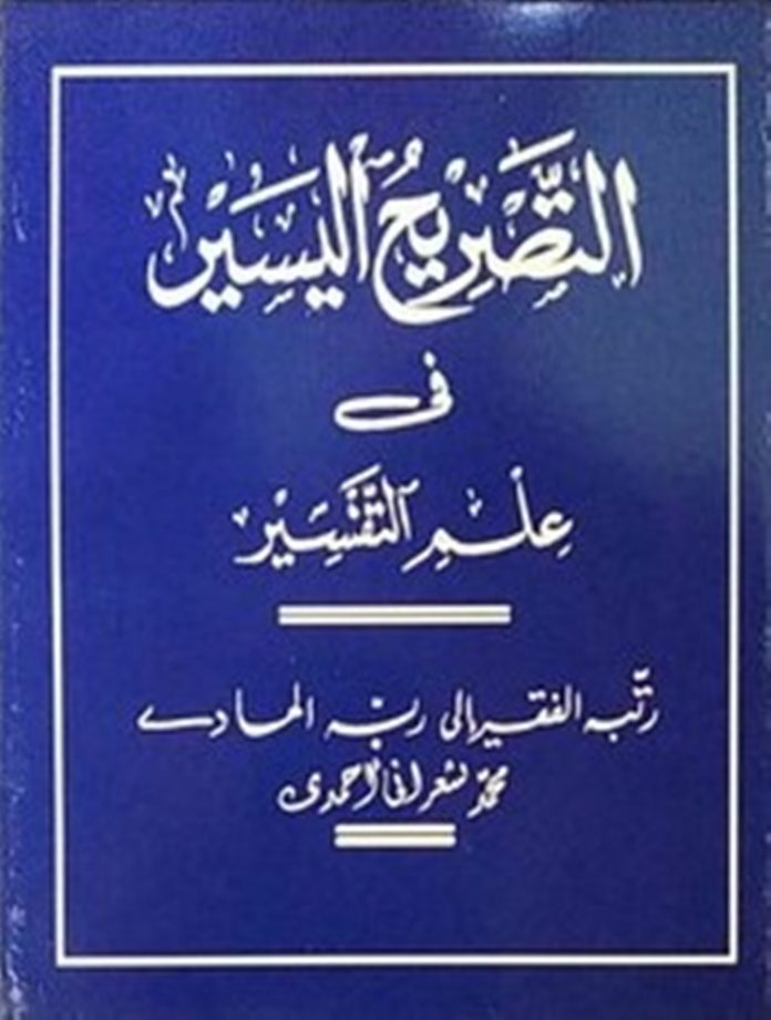 kitab At-Tashrih Al-Yasir Fi Ilmi At-Tafsir