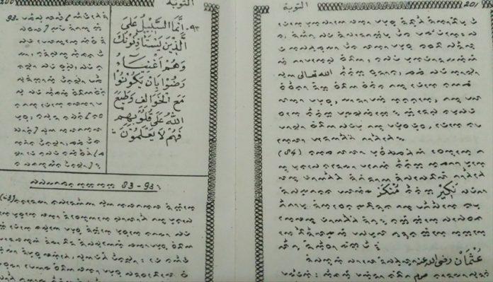 Tafsir Al-Munir karya AG H Daud Ismail, jilid IV/ vernakularisasi tafsir Al-Quran di Bugis
