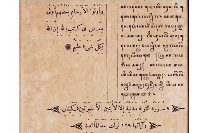 Daftar Karya Tafsir dan Terjemah Al-Quran Berbahasa Jawa dengan Huruf Carakan