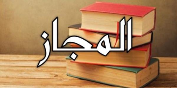 Makna-Makna Shighat Amar (perintah) Di dalam Al-Qur'an
