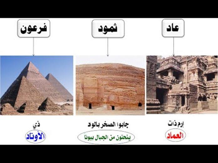kisah Al-Quran tentang tiga bangsa besar