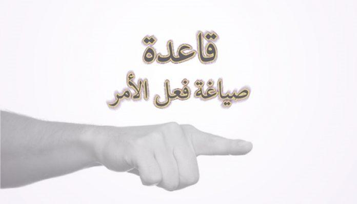 makna sighat amar (perintah) dalam Al-Quran