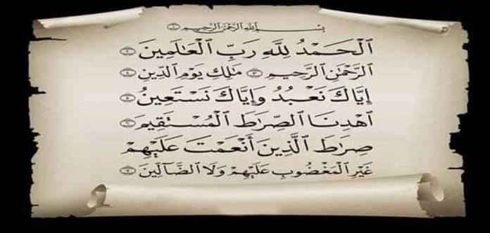 waqaf dalam surah Al-Fatihah