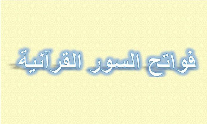 Macam-Macam Fawatihus Suwar dalam Al-Quran