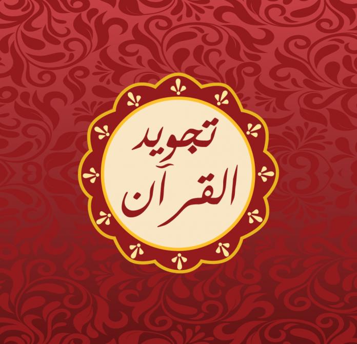 Kitab Tajwid