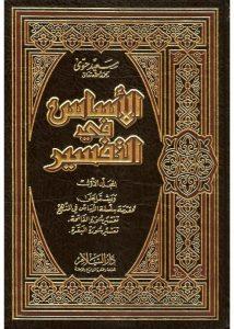 Al-Asas fi Al-Tafsir