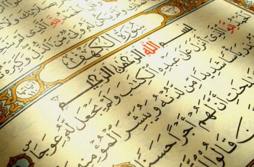 Tafsir Surah Al-Kahfi Ayat 1-5: Pujian kepada Allah dan Fungsi Al-Quran