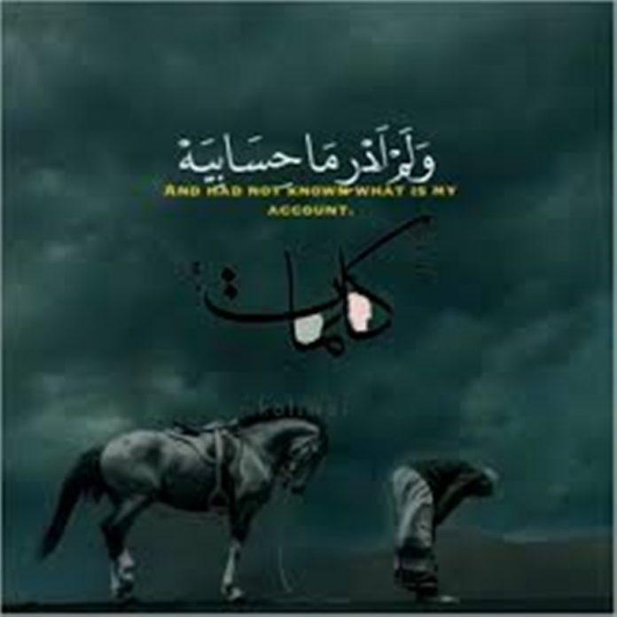 makna hisab dalam Al-Quran