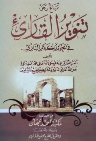 Kitab Tanwirul Qori' Karya Kyai Mundzir Nadzir