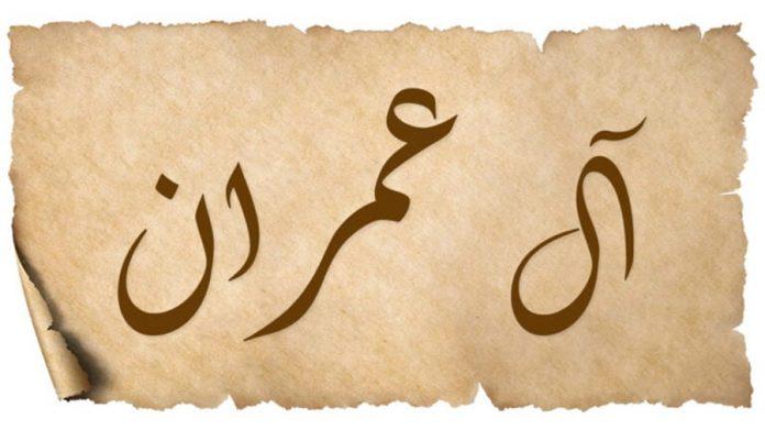 Kisah keluarga Imran (Bag. 2): Nabi Zakariya dan pengasuhan atas Maryam