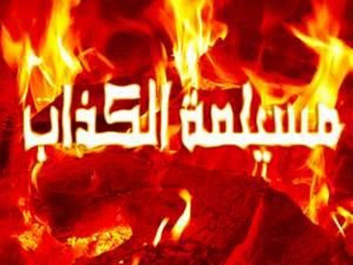 Ayat-Ayat Palsu Musailamah Al-Kadzdzab