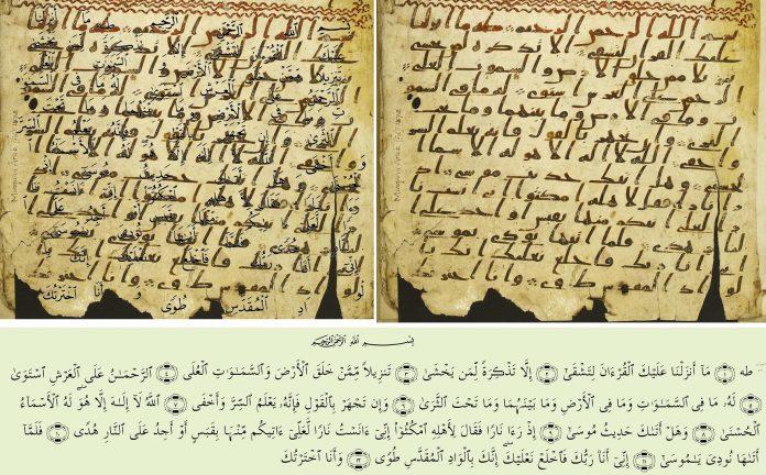 Teks Al-Quran