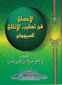 karya al-Ghumari yang mengkritik Al-Itqan-nya As-Suyuthi