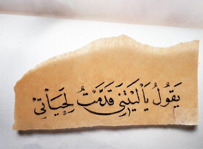 makna hayat dalam Al-Quran
