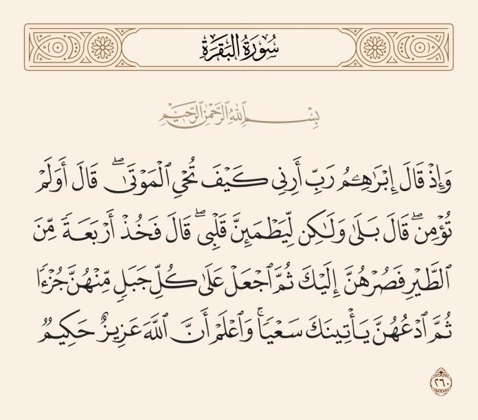 surah Al-Baqarah Ayat 260, ragu yang diperbolehkan