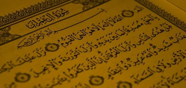 Keluarga Imran Sebagai Potret Keluarga Ideal dalam Al-Qur'an