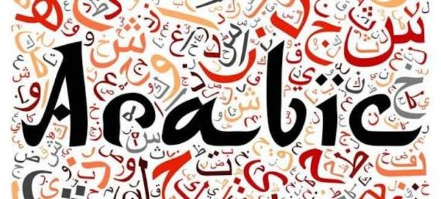 Akar Sejarah Bahasa Arab yang Digunakan Al-Qur'an ?