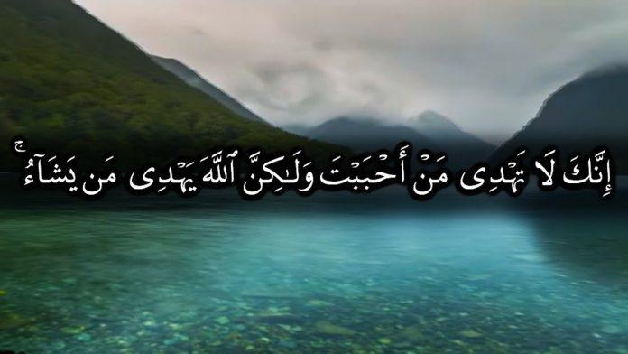 Surat Al-Qashash Ayat 56