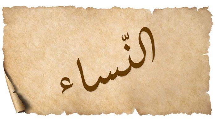 Surah an-Nisa' Ayat 43: Menguak Makna Lamastum