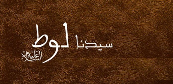 Doa Nabi Luth dalam Al-Quran